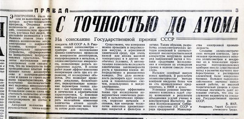 О выдвижении коллектива под руководством А.В. Ржанова на соискание Государственной премии СССР. Статья опубликована в газете