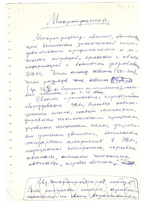 Черновик статьи о микропроцессоре КАМАК (1 страница) 1984 год