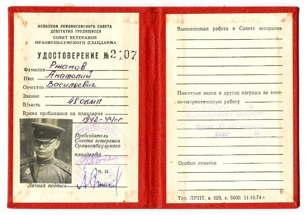 Свидетельство ветерана ораниенбаумского плацдарма, выданное А. В. Ржанову